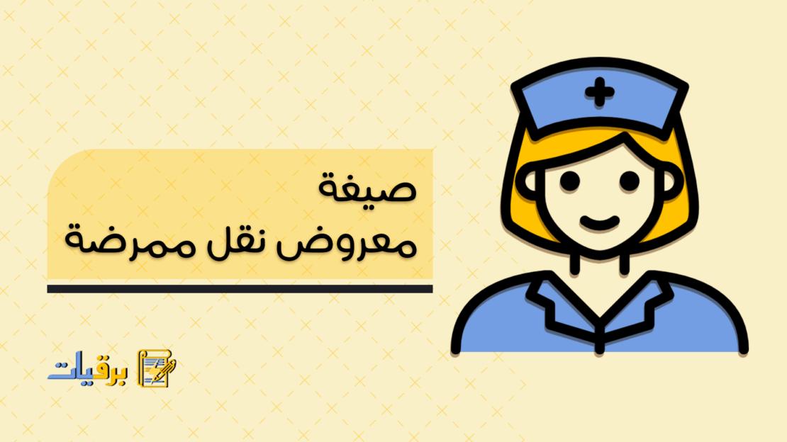 صيغة معروض نقل ممرضة
