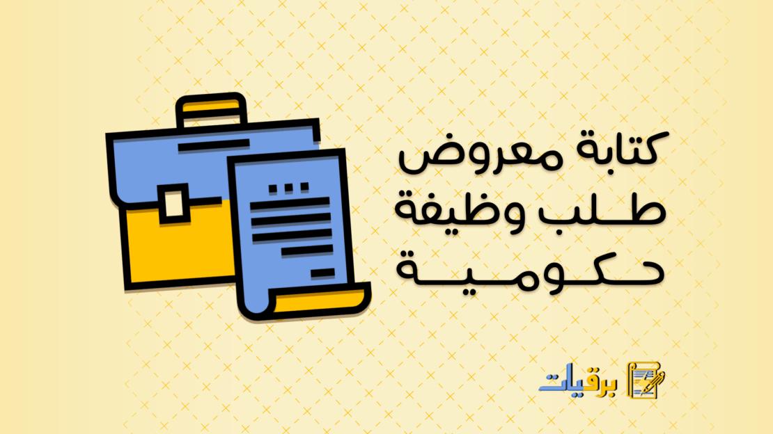 كتابة معروض طلب وظيفة حكومية