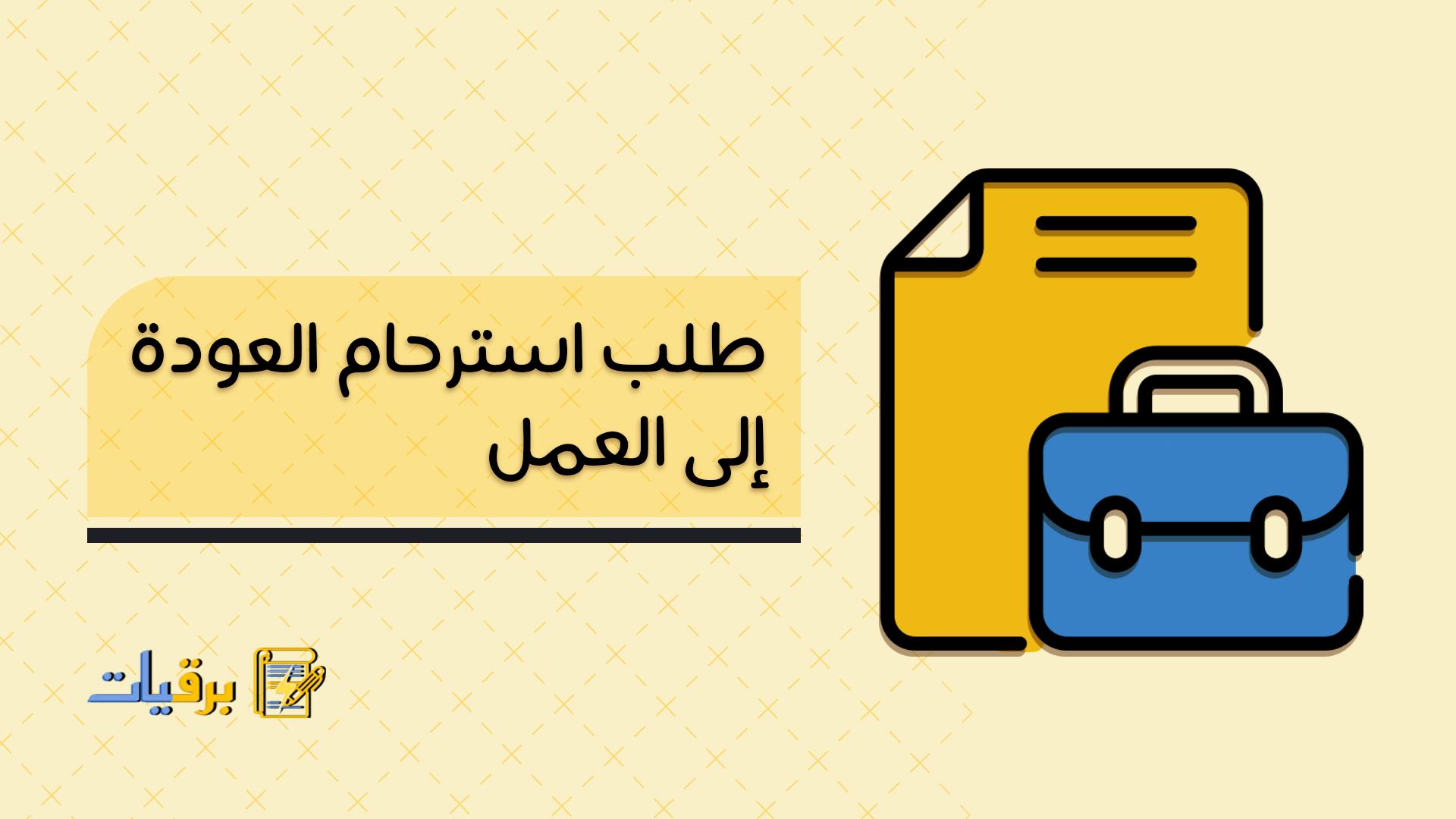 نموذج طلب استرحام عودة للعمل نماذج بالعربي