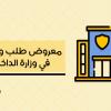 معروض طلب وظيفة في وزارة الداخلية